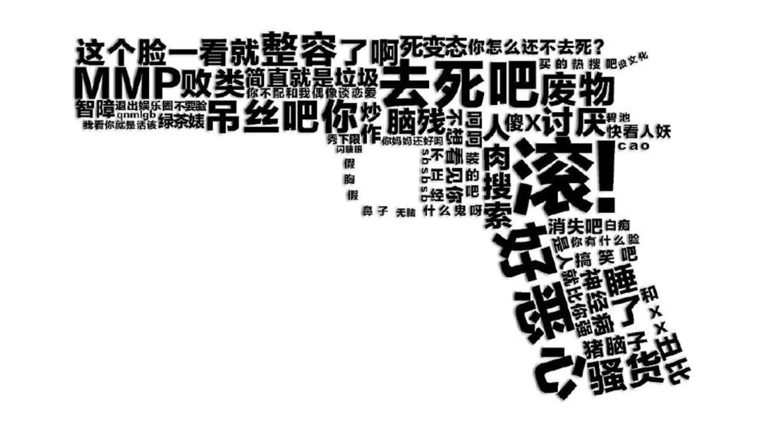 """网红大V持业必备,""""网络暴力""""防御指南"""